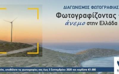 Διαγωνισμός Φωτογραφίας από την ΕΛΕΤΑΕΝ: Φωτογραφίζοντας τον Άνεμο στην Ελλάδα