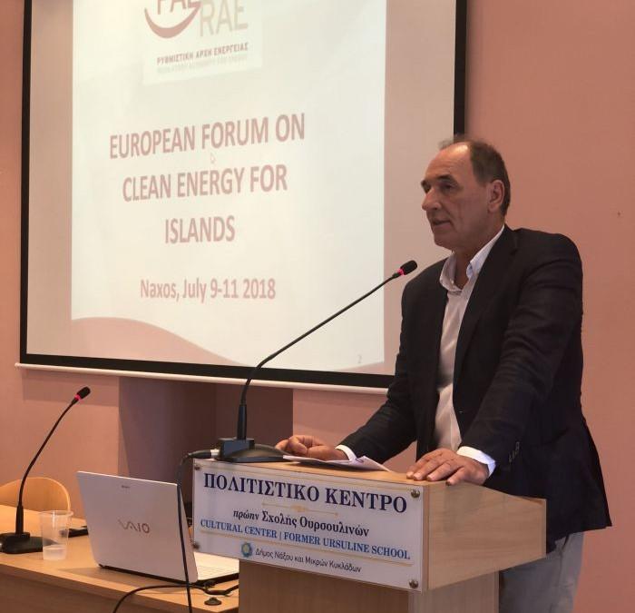 Σταθάκης: Σε βιώσιμα Συστήματα Παραγωγής Ενέργειας Μέσω της Αξιοποίησης των ΑΠΕ Μπορούν να Εξελιχθούν τα Νησιά μας